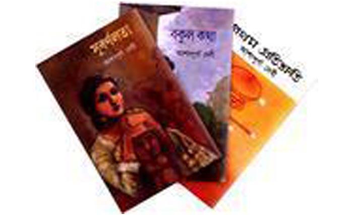 Subarnalata, Bakul Katha, & Pratham Pratisruti (Set Of 3 Books) (Hardcover, Bengali)