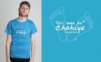 Teri Maa ka Aashirvad T-shirt